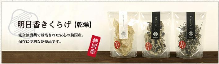 明日香きくらげ  | 完全無農薬で栽培された安心の純国産乾燥木耳。
