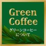 グリーンコーヒーについて